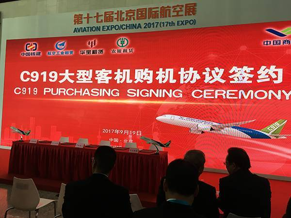 A ceremony is held for the purchase of 130 C919's in Beijing on Tuesday, September 19, 2017, at this year's Aviation Expo in Beijing. [Photo: thepaper.cn]