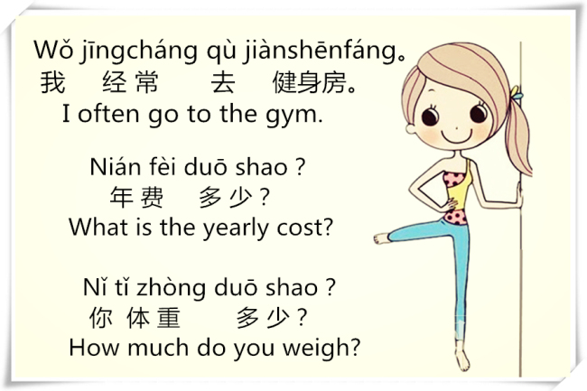 Lesson 124 Revision of Gym Expressions 第一百二十四课 复习体育运动