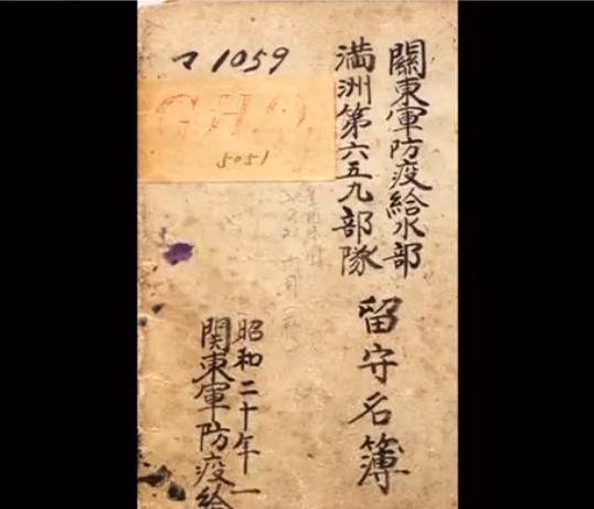 A name list of 3,607 members of the Imperial Japanese Army's clandestine Unit 731, known for conducting heinous live germ and chemical warfare experiments on thousands of Chinese victims, is disclosed by the National Archives of Japan. [Screenshot: China Plus]