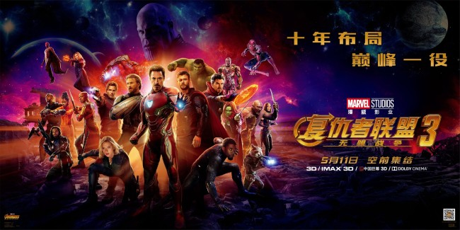 Movie review:Avengers Infinity War