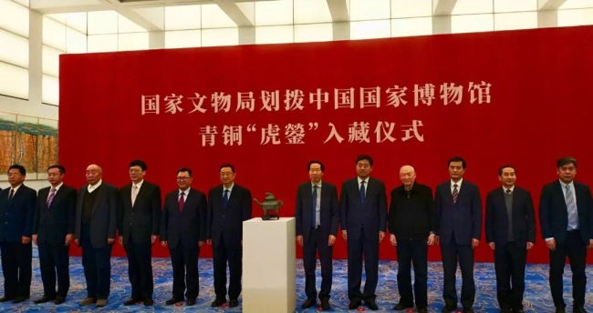 Minister of Culture and Tourism, Luo Shugang, Director of the National Cultural Heritage Administration, Liu Yuzhu, and Director of the National Museum of China, Wang Chunfa, attend a ceremony for the return of an ancient Chinese relic to the National Museum of China in Beijing, December 11, 2018. [Photo: China Plus]