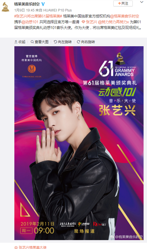 A screenshot shows an announcement published on January 9, 2019, by the Sina Weibo account of China Music Vision, declaring that Zhang Yixing, or Lay Zhang, will attend the red carpet and live ceremony of the 61st Grammy Awards. [Screenshot: sina.cn]
