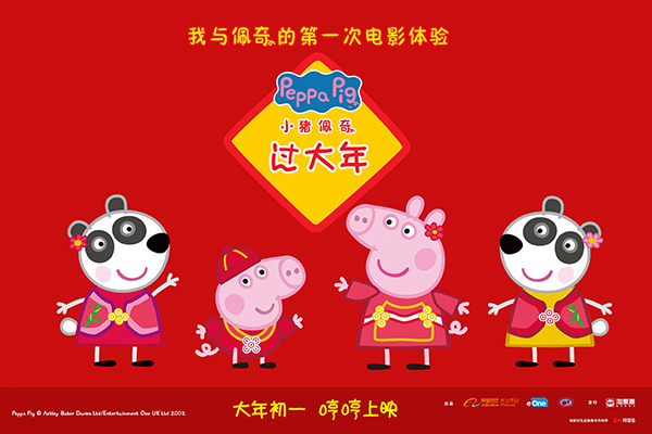 """A poster of """"Peppa Celebrates Chinese New Year"""" [Photo: Mtime]"""