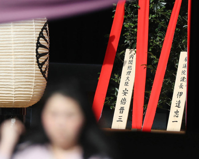 This picture shows a 'masakaki' tree that was sent by Japanese Prime Minister Shinzo Abe as an offering to the controversial Yasukuni Shrine in Tokyo on April 21, 2019. [Photo: JIJI PRESS/AFP]