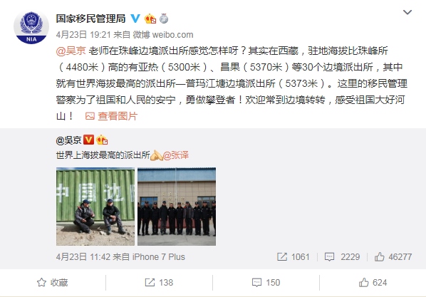 The reply by the National Immigration Administration's to Wu Jing's post. [Screenshot: China Plus]