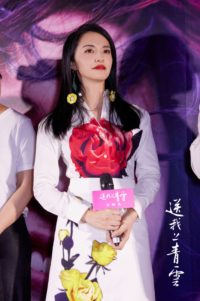 Actress-turned producer Yao Chen attends a press event following the premiere of their upcoming film Send Me to the Clouds on Monday, August 12, 2019. [Photo: China Plus]
