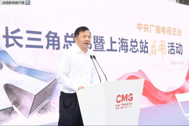 Shen Haixiong, the president of China Media Group (CMG), delivers a speech at the opening ceremony of the group's Shanghai bureaus on Thursday, September 26, 2019. [Photo: CCTV]